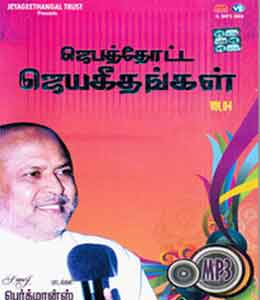 Jebathotta Jeyageethangal 4 - Songs Lyrics in English