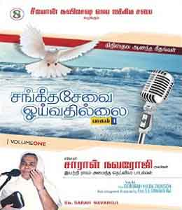 Sangeetha Sevai Ooivathelai 1 - Songs Lyrics in English
